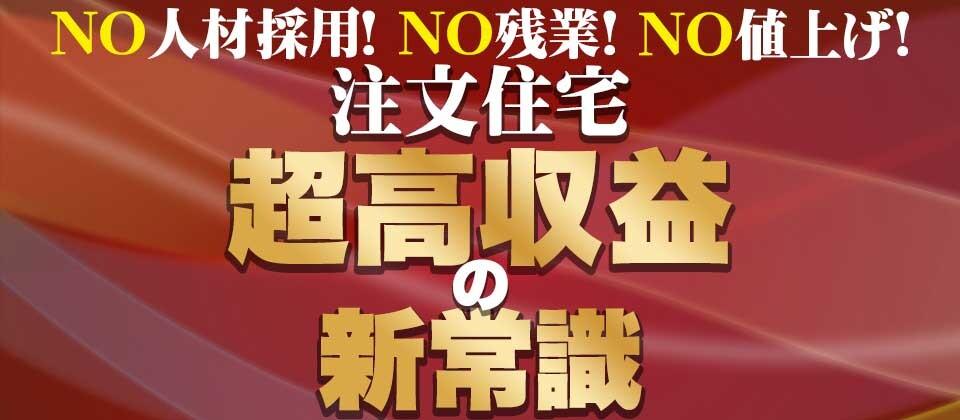 【webセミナー】値上げせずに利益アップ!高生産性注文住宅