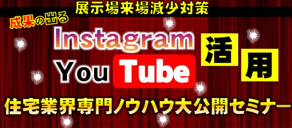 SNS&Youtube活用セミナー