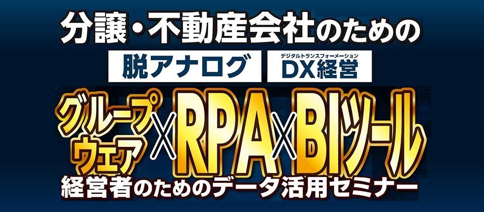 建築・不動産DX研究会説明会