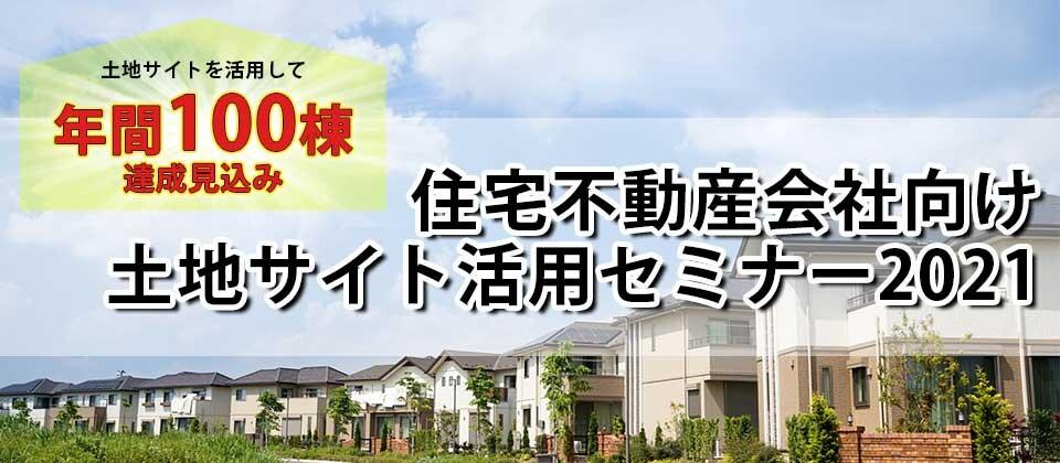 住宅不動産会社向け・土地サイト活用セミナー2021