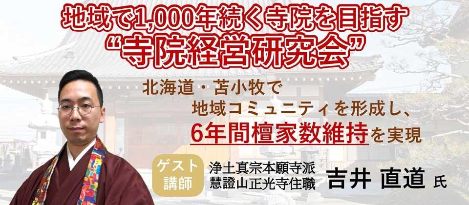 寺院経営研究会説明会