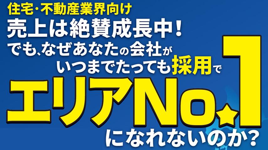 【webセミナー】住宅不動産業界向け最新採用セミナー