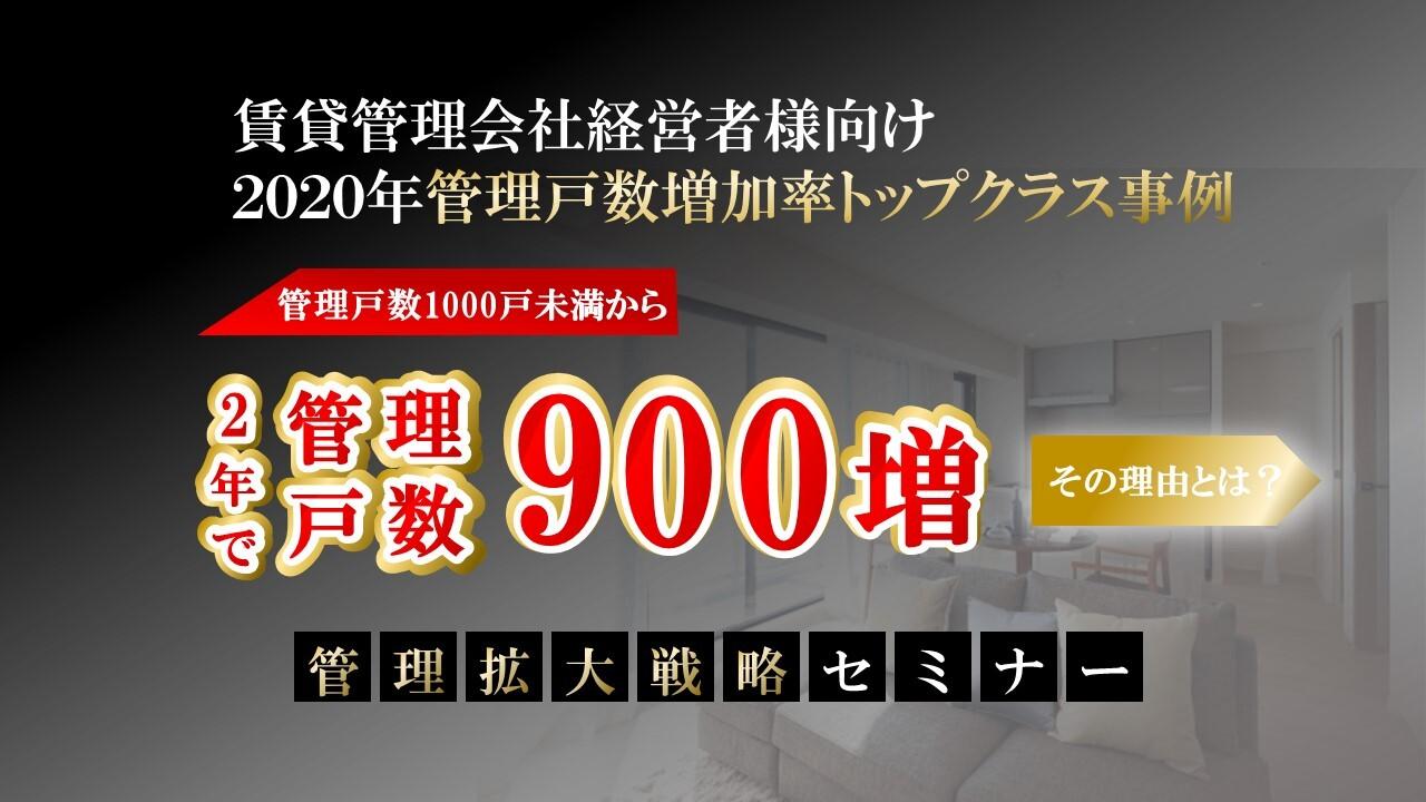 【webセミナー】管理1000戸未満の会社が2年で900戸増