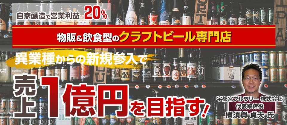 【webセミナー】クラフトビールビジネス新規参入セミナー