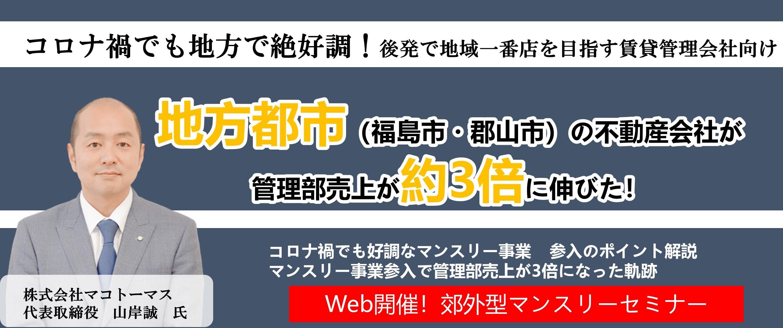 【webセミナー】郊外型マンスリーセミナー