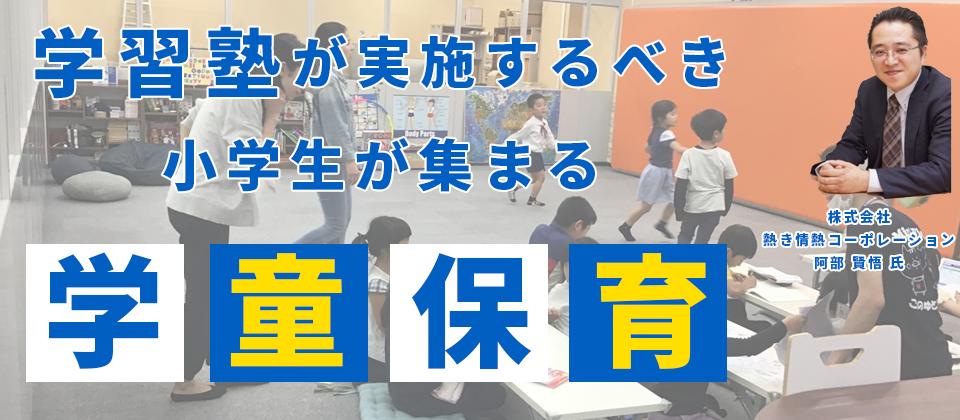 学習塾向け教育付学童セミナー