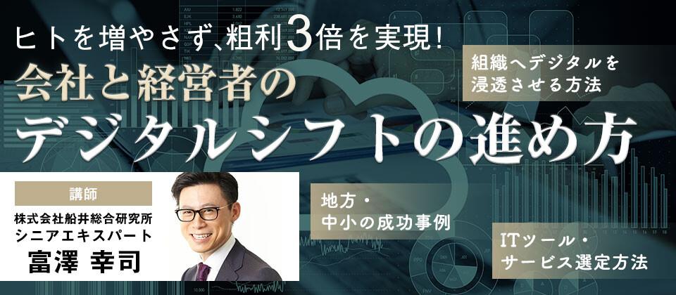 【webセミナー】経営者向け