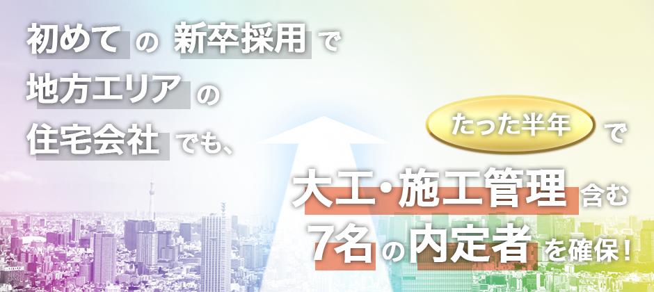 【webセミナー】新卒採用が初めてでもわずか半年で目標達成!