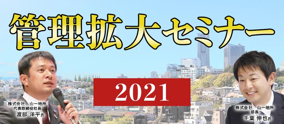管理拡大セミナー2021~既存オーナーのみで管理拡大~