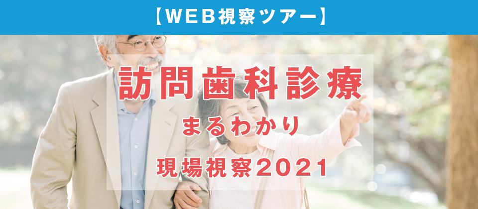 【webセミナー】訪問歯科診療まるわかり現場視察2021