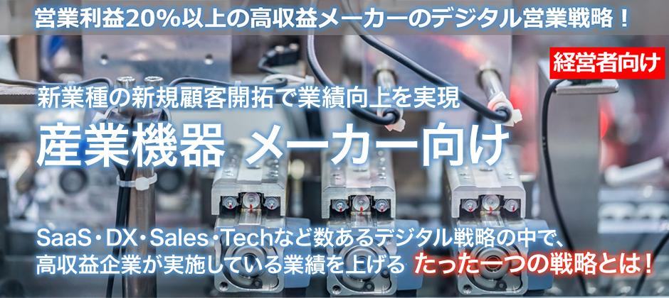 産業機器メーカー向け
