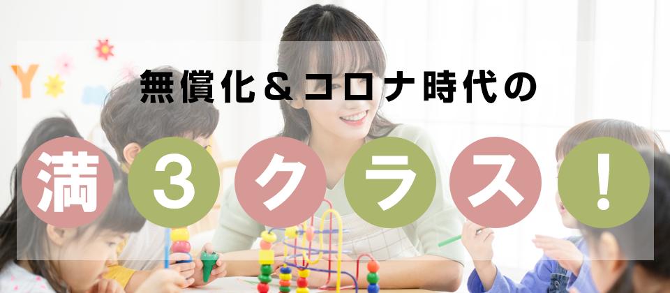 ◤私学助成幼稚園向け◢無償化&コロナ時代満3歳児付加セミナー