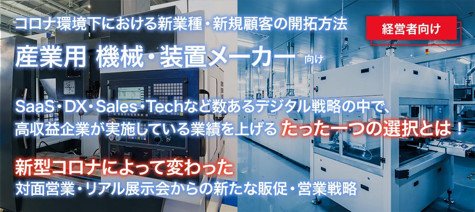 【webセミナー】機械・設備メーカー向け