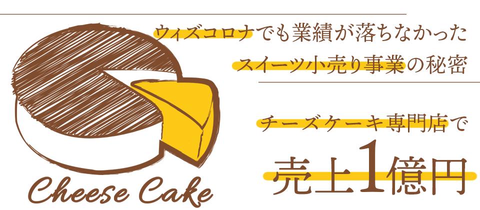 チーズケーキ専門店開発セミナー