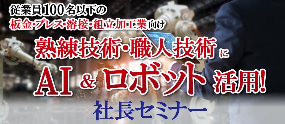 板金・プレス・溶接加工業のAI&ロボット活用!社長セミナー