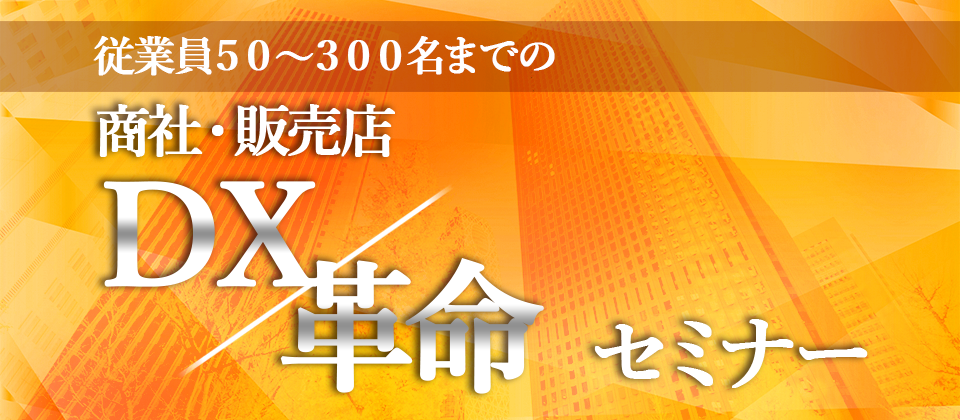 【webセミナー】商社・販売店DX革命セミナー