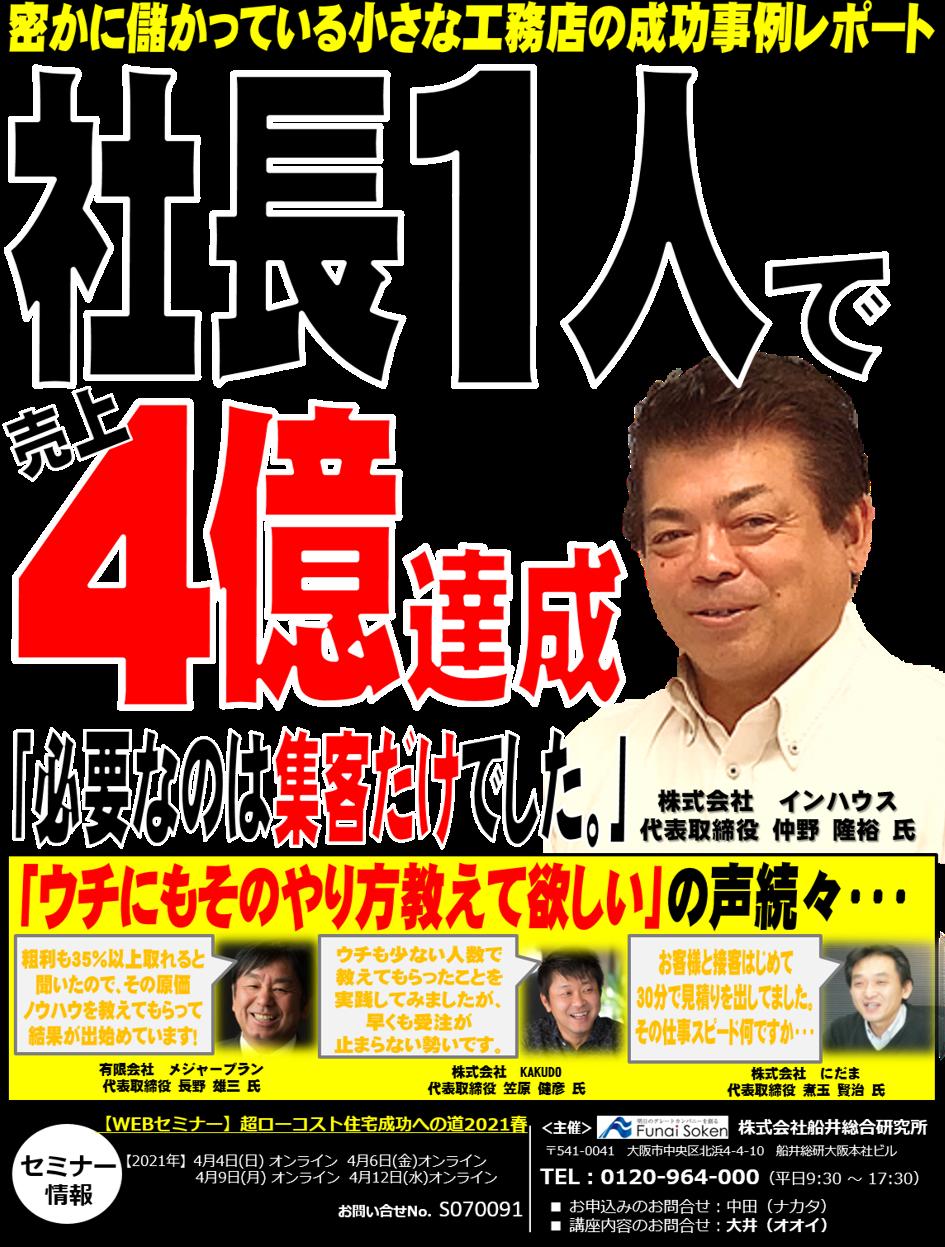 【webセミナー】超ローコスト住宅成功への道2021春