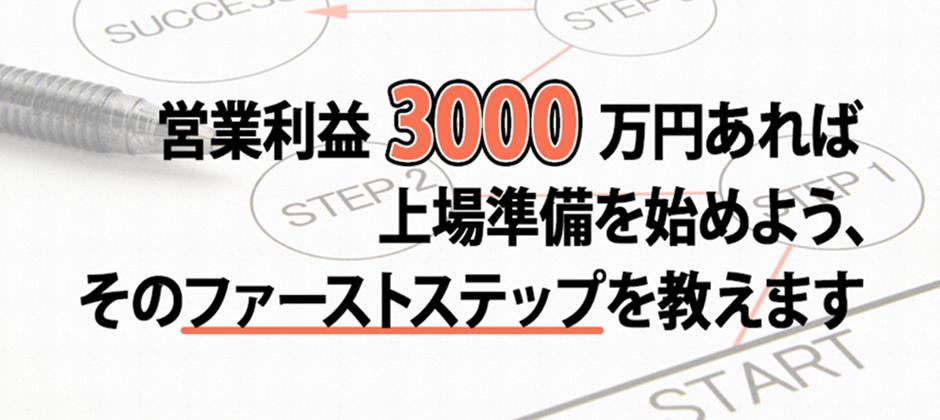 【webセミナー】営業利益3000万円から考えるIPO戦略