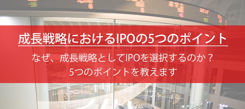 【webセミナー】成長戦略におけるIPOの5つのポイント