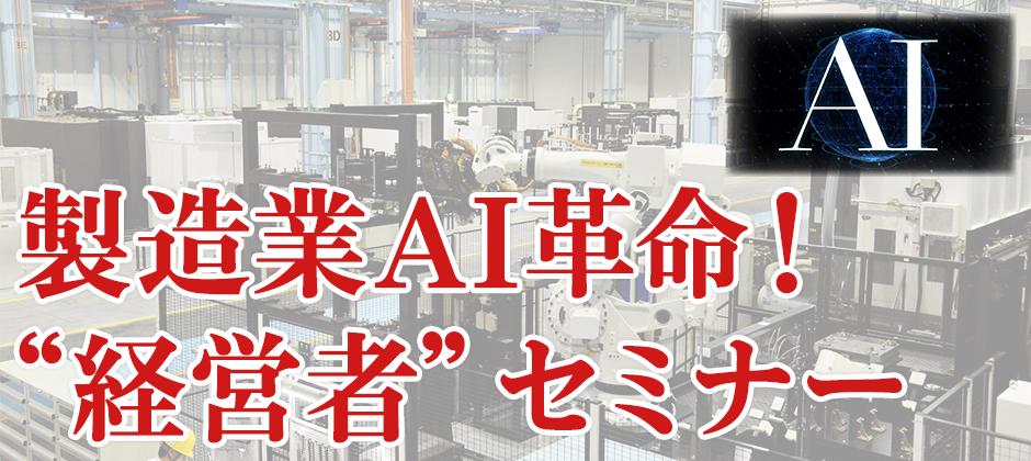 """製造業AI革命!""""経営者""""セミナー"""