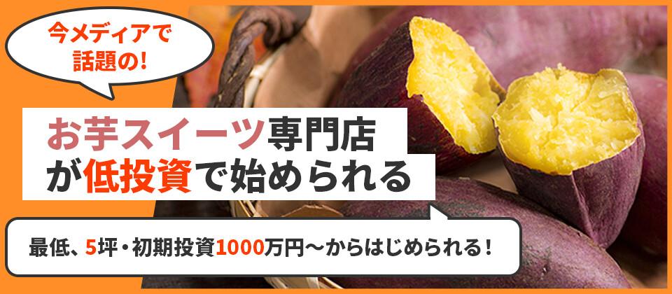 お芋スイーツ専門店ビジネスモデル公開セミナー