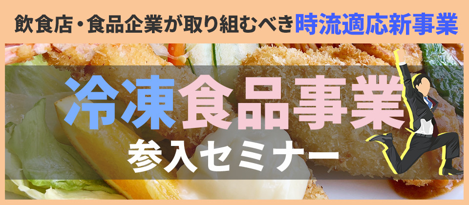 冷凍食品事業参入セミナー