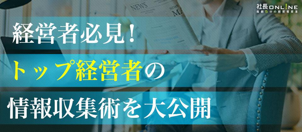 【webセミナー】業績を上げ続ける経営者がやっている情報収集