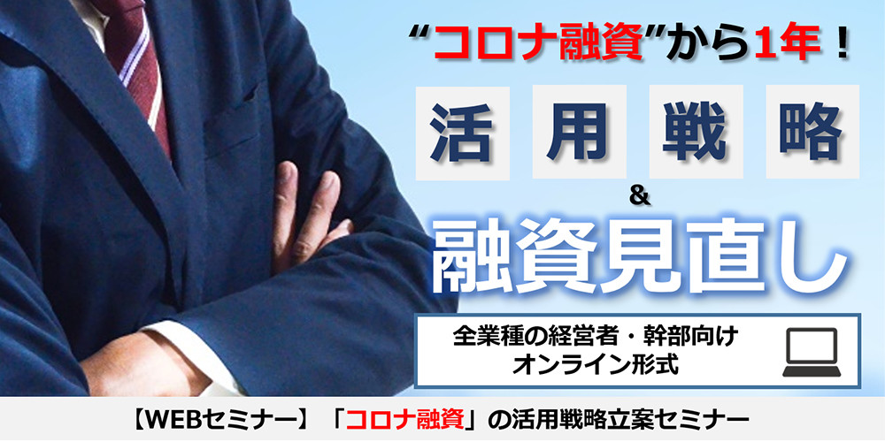 【webセミナー】「コロナ融資」の活用戦略立案セミナー