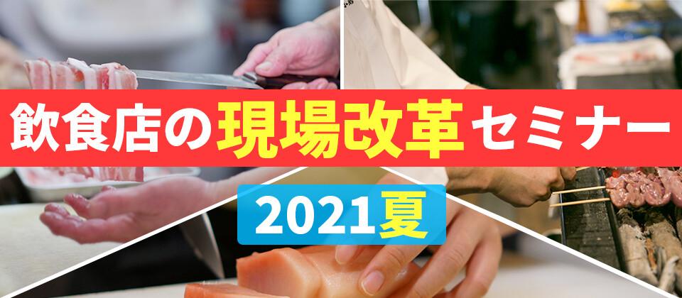 飲食店の現場改革セミナー2021夏