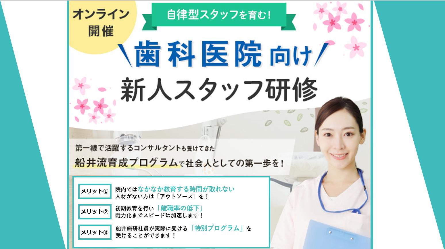 【webセミナー】2021年新入社員研修(歯科業界)
