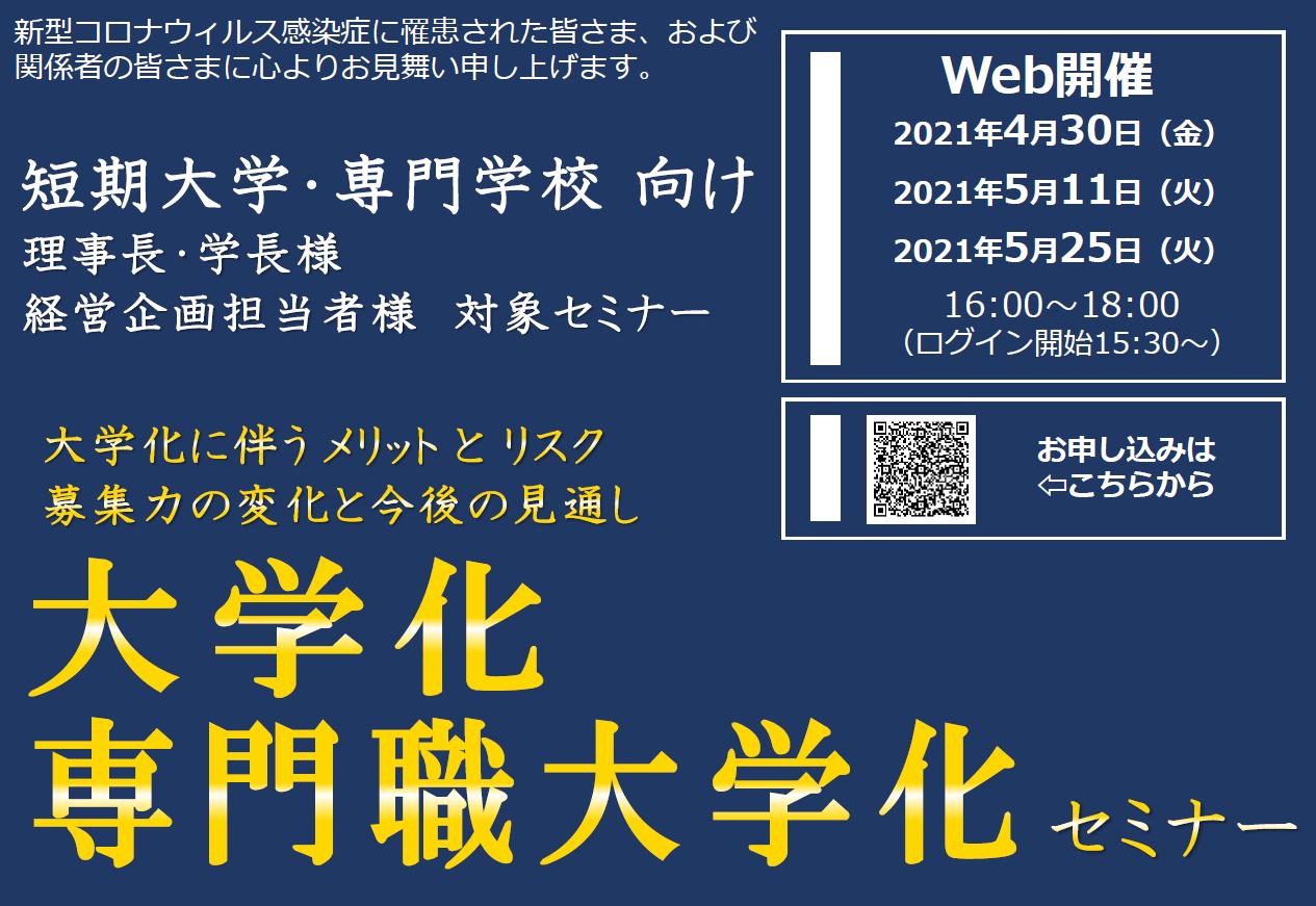 【webセミナー】大学化・専門職大学化セミナー