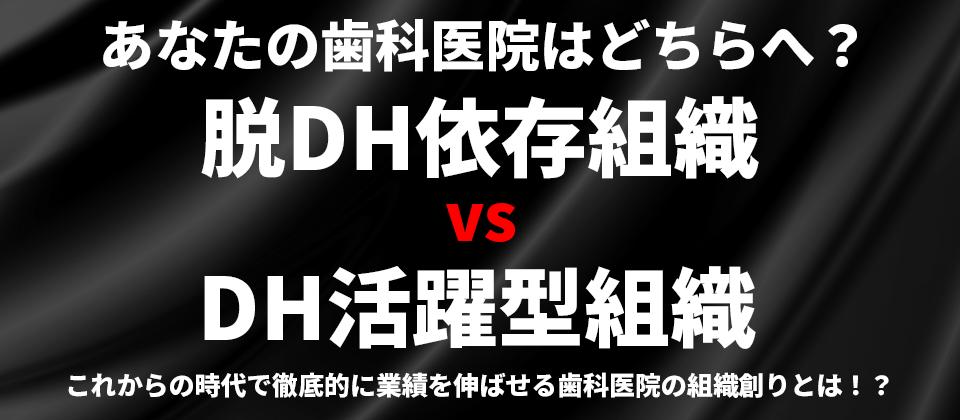 脱DH依存組織vsDH活躍型組織