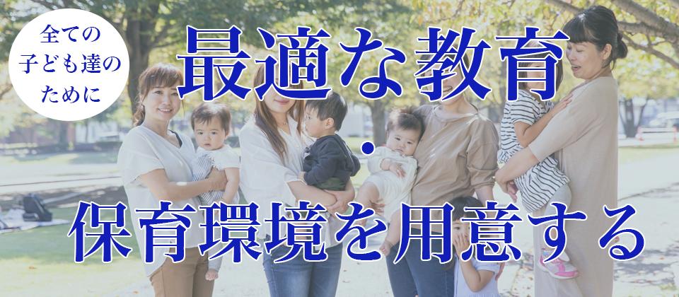 【幼稚園・こども園向け】児童発達支援付加セミナー