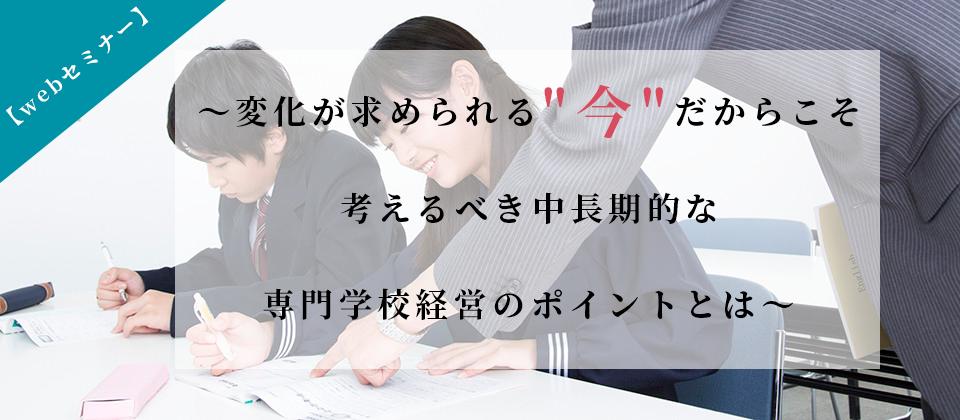 【webセミナー】専門学校向け学科新設セミナー