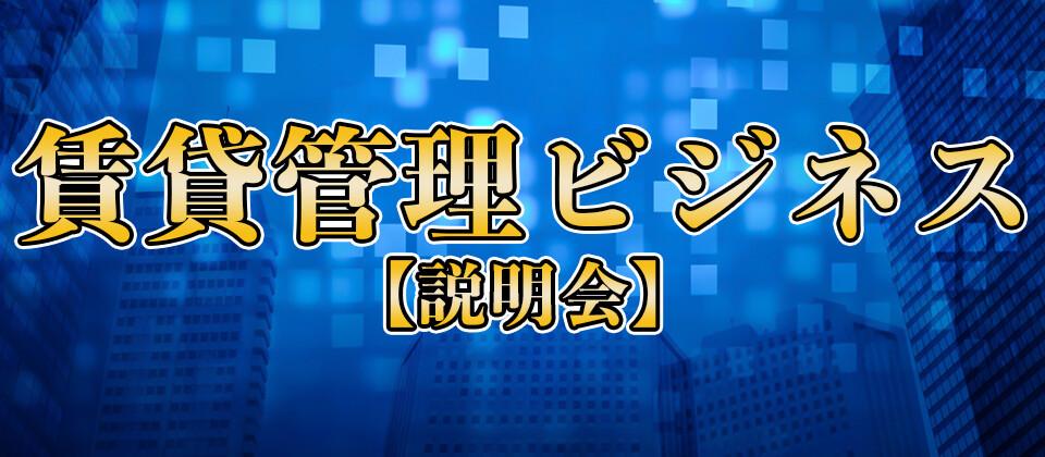 賃貸管理ビジネス研究会説明会