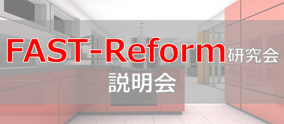 FAST-Reform研究会説明会