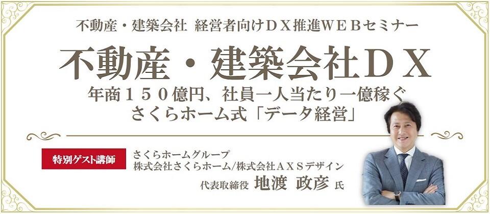 不動産・建築DX経営セミナー2021