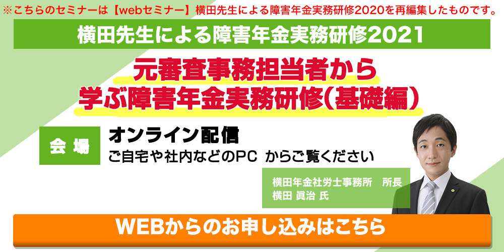 横田先生による障害年金実務研修2021