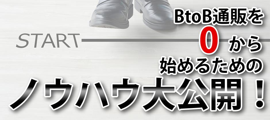 【webセミナー】0からはじめるBtoB通販セミナー
