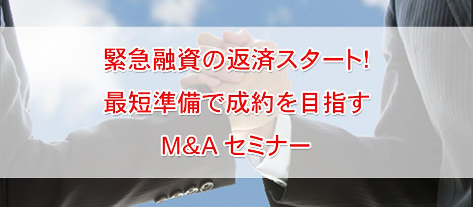 緊急融資の返済スタート!最短準備で成約を目指すM&Aセミナー