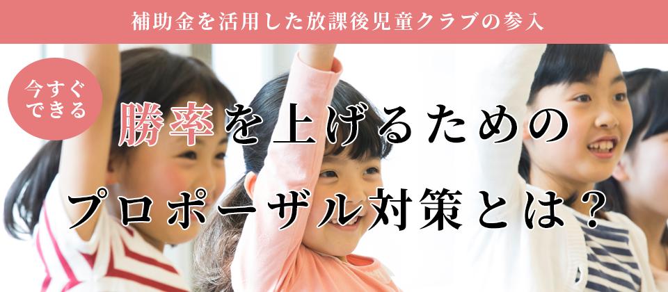【webセミナー】学童保育事業プロポーザル対策セミナー
