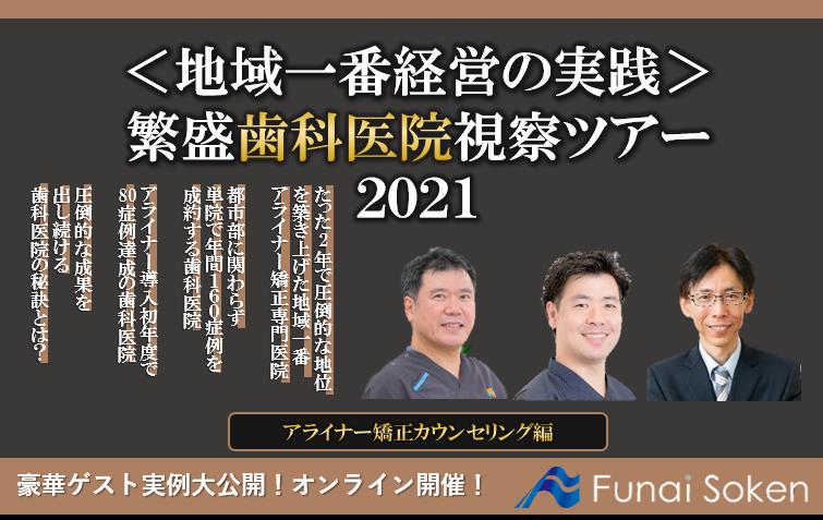 <地域一番経営の実践>繁盛店視察ツアー2021