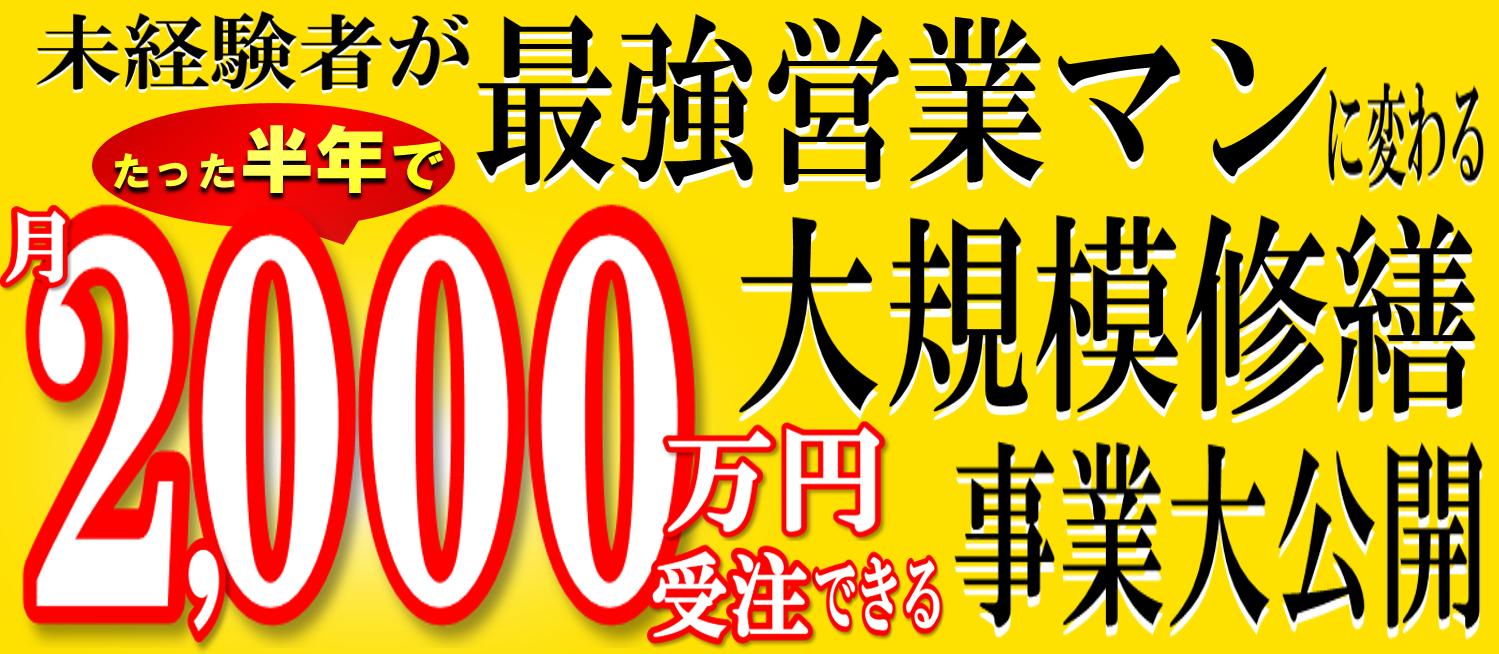 大規模修繕ビジネス研究会説明会