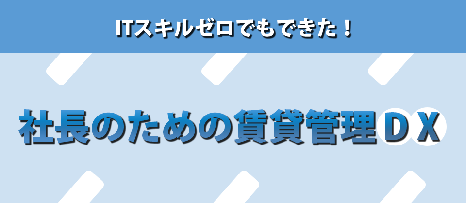 【webセミナー】社長のための賃貸管理DXセミナー