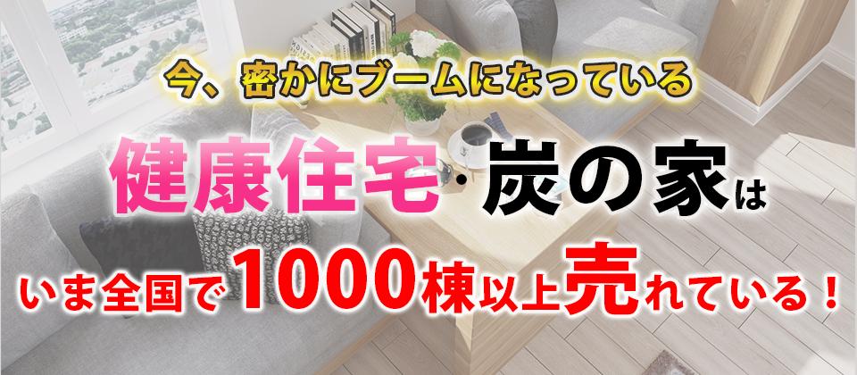 【webセミナー】健康住宅成功事例公開セミナー2021春
