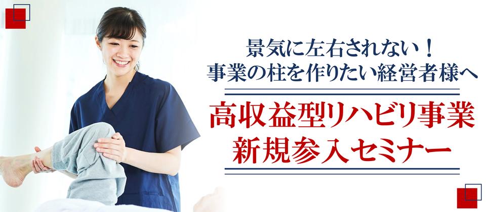 高収益型リハビリ事業新規参入セミナー