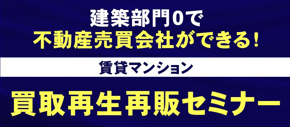 【webセミナー】賃貸マンション買取再生再販セミナー