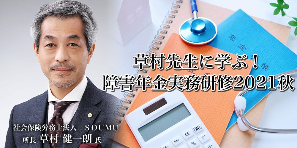 草村先生に学ぶ!障害年金実務研修2021秋