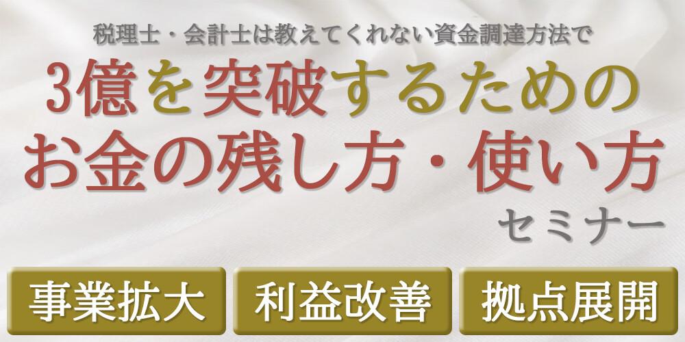 【webセミナー】医科歯科薬局
