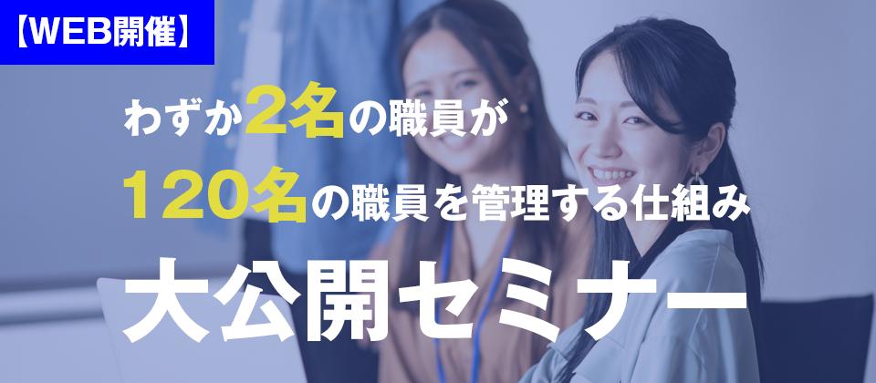 【webセミナー】保育事業のリーダー・幹部育成セミナー